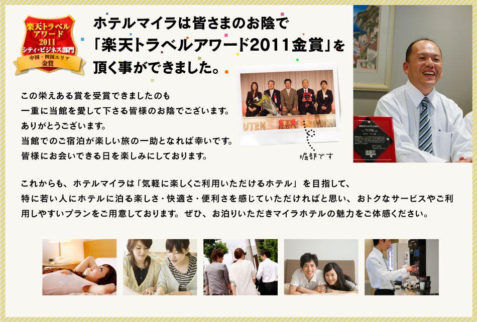 ホテルマイラは皆さまのお陰で 「楽天トラベルアワード2011金賞」を頂く事ができました。