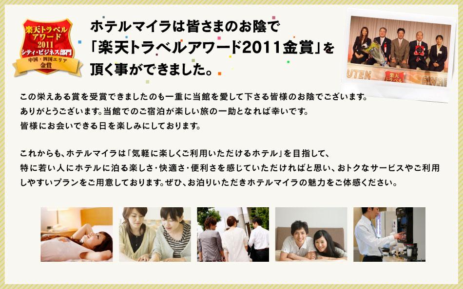 楽天トラベルアワード2011金賞受賞