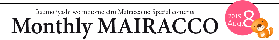 Monthly MAIRACCO